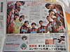 Hokkaidou_news