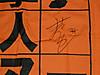 Senu_sign