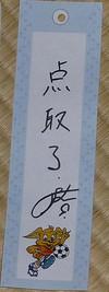 Shun1