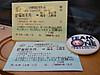 Ticket1