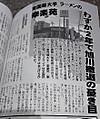 Asahikawa6