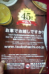Tsubo1