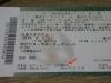Ticket_20190808063501