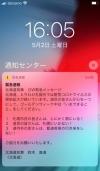Hokkaidou_20200504050701