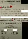 Jal_20200206064001