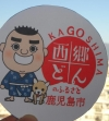 Kagoshima0