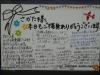 Letter_20200501095301