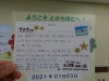 Letter_20210104055201