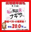 Nagisa2_20200904062301