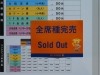 Soldout_20200310064701