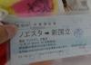 Ticket_20191224062301