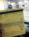 Ticket_20201016060801