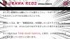 Urawa_20200619055801